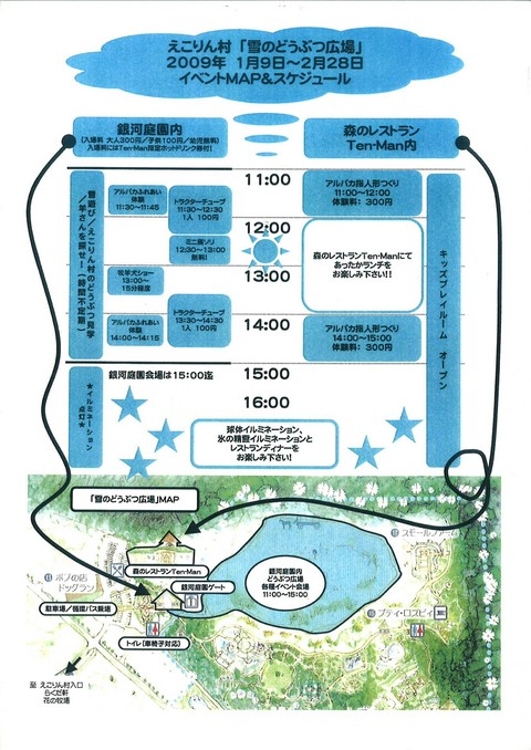 イベントマップ&スケジュール