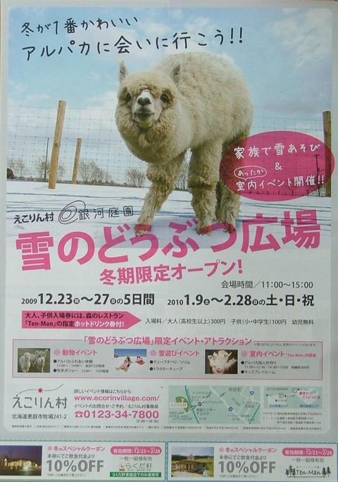 「雪のどうぶつ広場」広告ポスター