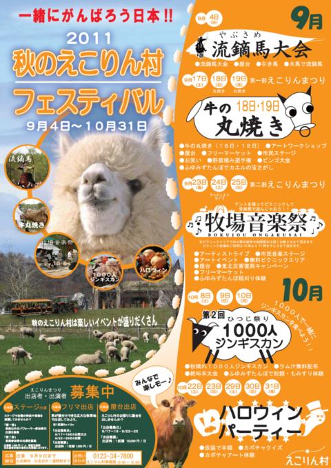 480えこりん村フェスティバルポスター.png