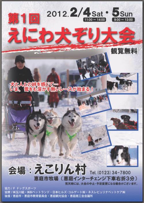 DogSledposter.jpg
